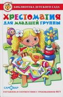 Дошкольная литература. Детский сад.