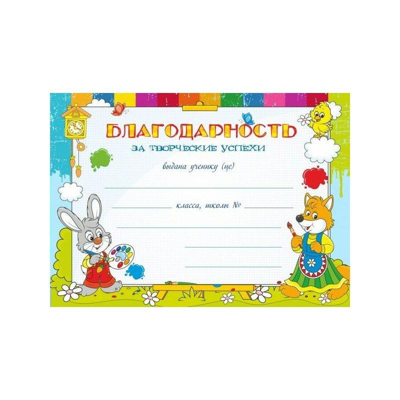 одним благодарность детям за участие фото вариант белый многоярусный